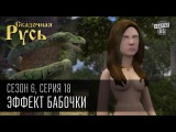 Сказочная Русь  6 сезон  Серия 18