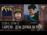 Сказочная Русь  6 сезон  Серия 13