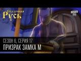 Сказочная Русь  6 сезон  Серия 17
