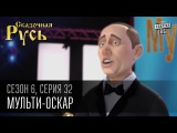 Сказочная Русь  6 сезон  Серия 32