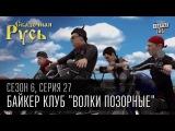 Сказочная Русь  6 сезон  Серия 27