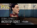 Сказочная Русь  6 сезон  Серия 3