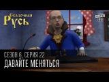 Сказочная Русь  6 сезон  Серия 22