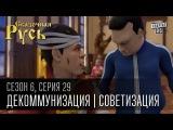 Сказочная Русь  6 сезон  Серия 29