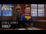 Сказочная Русь  6 сезон  Серия 9