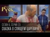 Сказочная Русь  6 сезон  Серия 23