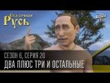 Сказочная Русь  6 сезон  Серия 20