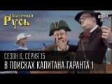 Сказочная Русь  6 сезон  Серия 15