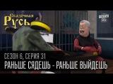 Сказочная Русь  6 сезон  Серия 31