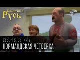Сказочная Русь  6 сезон  Серия 7