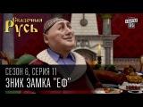 Сказочная Русь  6 сезон  Серия 11