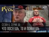 Сказочная Русь  6 сезон  Серия 30