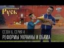 Сказочная Русь • 6 сезон • Серия 4