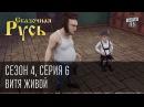 Сказочная Русь • 4 сезон • Серия 6