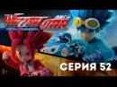 Лига WatchCar. Битвы чемпионов • 1 сезон • Серия - 52