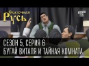 Сказочная Русь • 5 сезон • Серия 6
