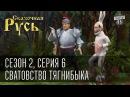 Сказочная Русь • 2 сезон • Серия 6