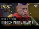 Сказочная Русь • 6 сезон • Серия 16