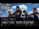 Сказочная Русь • 6 сезон • Серия 27