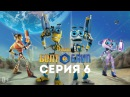 Роботы Болт и Блип • 1 сезон • Серия 6 - Поиски Гоблина