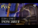 Сказочная Русь • 6 сезон • Серия 17
