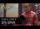 Сказочная Русь • 6 сезон • Серия 10