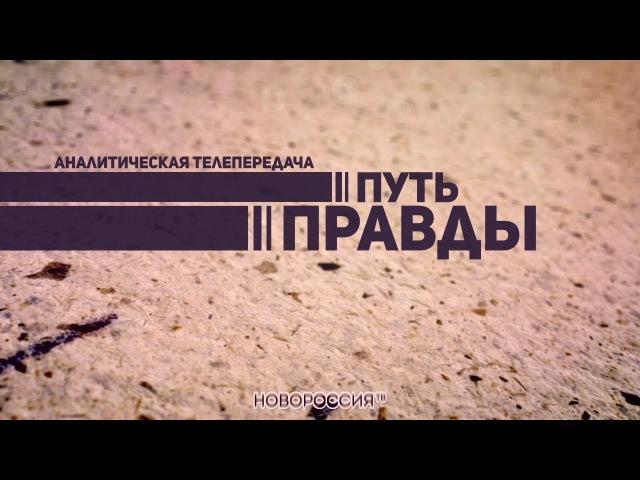 Путь Правды. Виктор Юрьевич Петрович