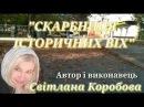 СКАРБНИЦЯ ІСТОРИЧНИХ ВІХ Автор i виконавець Свiтлана Коробова вiдео I Нiтомак