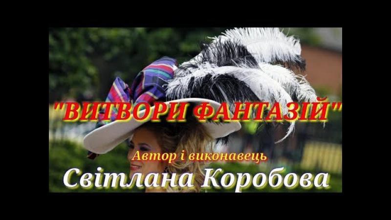 ВИТВОРИ ФАНТАЗІЙ Автор i виконавець Свiтлана Коробова,вiдео i аудiо I. Нiтомак