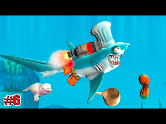 ЛИСЬЯ АКУЛА Hungry Shark World (6 серия)