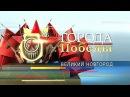 Великий Новгород был практически уничтожен вовремя Великой Отечественной войны. Новости. Первый канал