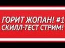 🚒ГОРИТ ЖОПАН 1 GTA 5 ONLINE, УГАР, ВЕСЕЛЬЕ И ХАРДКОР!🚒