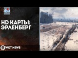 HD Карты World of Tanks- Эрленберг [WOT-NEWS]