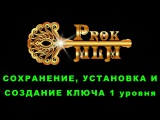 Сохранение, установка программы и создание ключа KEY1 ProkMLM
