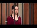 Суд присяжных Девушка выпустила ядовитую змею, чтобы отомстить бывшей нанимат...