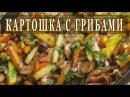 Жареная картошка с грибами.Картошка жареная с шампиньонами.