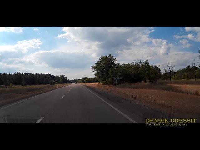 Трасса Скадовск Цюрупинск Херсон Лето 2017 . Track Road Skadovsk Tsyurupinsk Kherson Summer