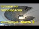 ЧАСТЬ2 КАК сделать ПОТОЛОК из ГИПСОКАРТОНА потолок из гипсокартона видео! монта ...
