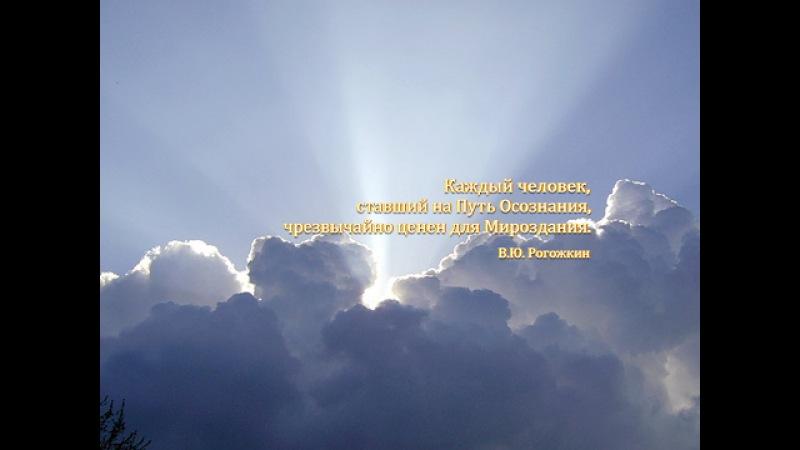 10 декабря 2017 г. Сеанс Общей Коррекции Виктора Рогожкина