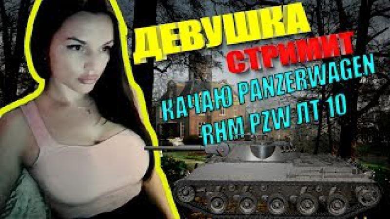 Качаю Panzerwagen Rhm Pzw ЛТ 10 Играет девушка