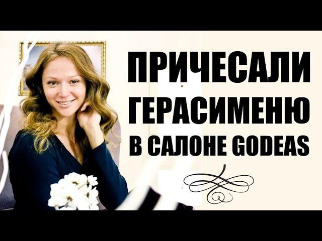 Причесали Герасименю в салоне GODEAS!