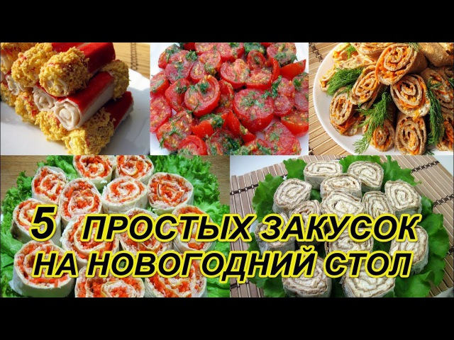 НОВИНКА 5 Вкуснейших простых закусок / На праздничный стол 2019