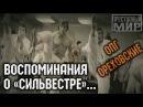 Жители деревни Клин о Тимофееве Сергее Ивановиче. Сильвестр, ОПГ Ореховские