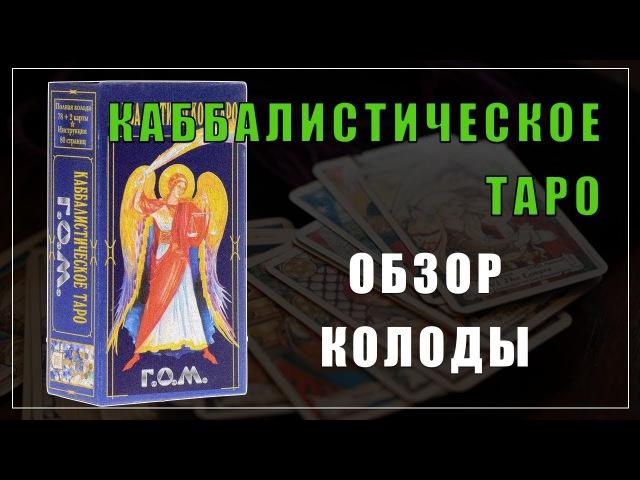 Как выбрать колоду Таро | Колода Каббалистическое таро | Ольга Герасимова