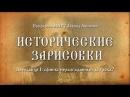 Исторические зарисовки Александр I сфинкс неразгаданный до гроба Профессор М