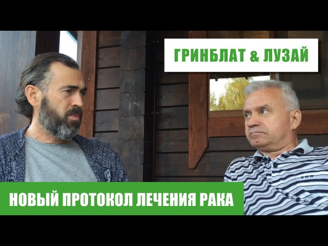 Борис Гринблат и Владимир Лузай. Новый протокол лечения рака