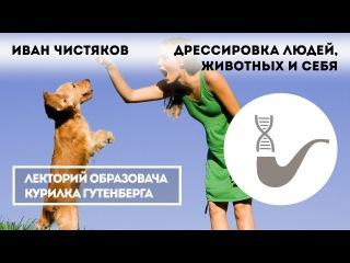 Иван Чистяков - Дрессировка людей, животных и себя