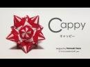 Kusudama Tutorial 'Cappy' - くす玉「キャッピー」の作り方