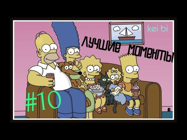 10 Симпсоны 4 сезон 1,2,3,4,5,6 серия/лучшие моменты