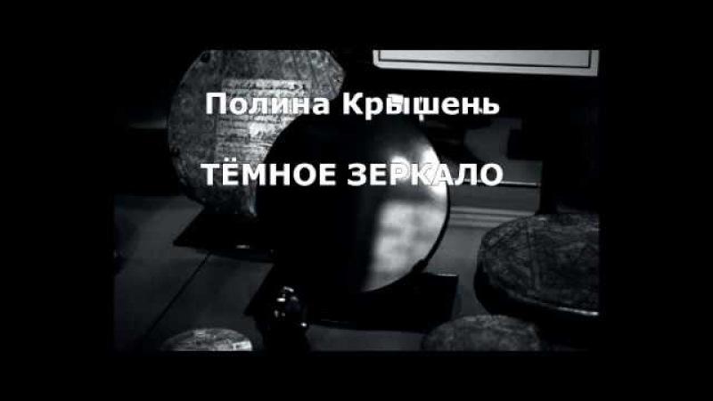Полина Крышень - Темное зеркало